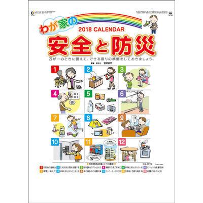 【100個セット】カレンダー わが家の安全と防災 291166・・・