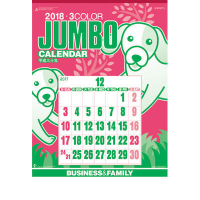 【100個セット】カレンダー ジャンボ3色文字 2911668
