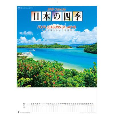 【100個セット】カレンダー 日本の四季 メモ付 2911669