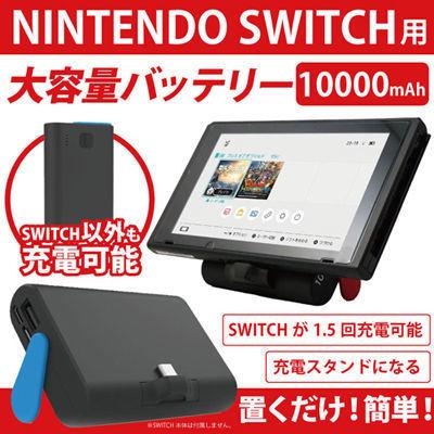 ITPROTECH Nintendo Switch用 スタンド&モバイルバッテリー YT-NSSTAND1000・・・