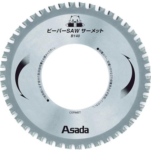 アサダ アサダ ビーバーSAWサーメットB140 EX10496