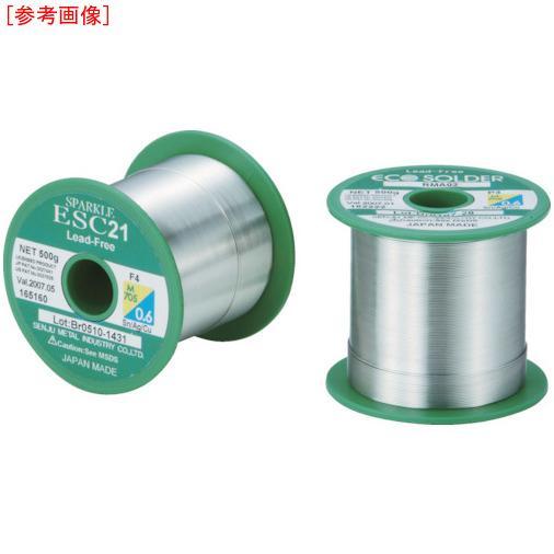 千住金属工業 千住金属 エコソルダー ESC F3 M705 0.8ミリ・・・