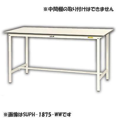 山金工業 ヤマテック ワークテーブル150固定式 SUPH-1275-WW 天板色:ホワイ・・・