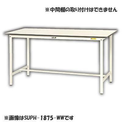 山金工業 ヤマテック ワークテーブル150固定式 SUPH-975-WW 天板色:ホワイト・・・