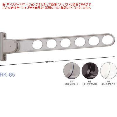 川口技研 ホスクリーン RK-65-ST ステンカラー [2本セット] 【004-0626】 RK-・・・