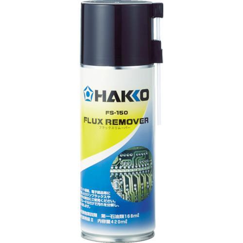 白光 白光 ハッコーFS-150 フラックスリムーバー FS15081