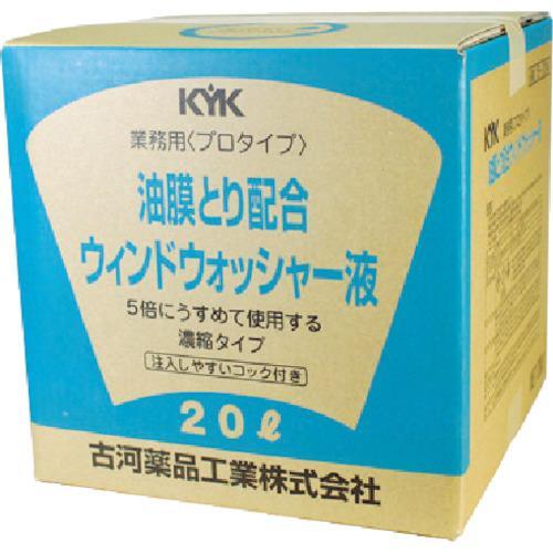 古河薬品工業 KYK プロタイプウォッシャー液20L油膜取り配合 15204 1520・・・