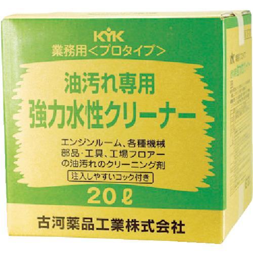古河薬品工業 KYK プロタイプ水性クリーナー20L 35201 3520・・・