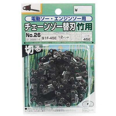 SK11 オレゴンチェンソー替刃No.26 91F-45E タケキリ 497729238881・・・