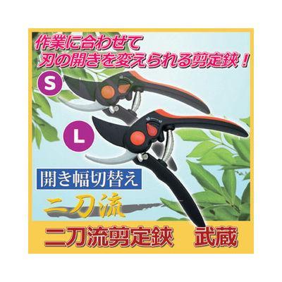 GTC 二刀流剪定鋏 武蔵 GTC-811392