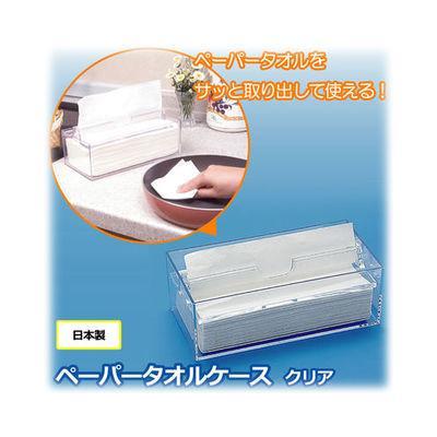 富士パックス販売 ペーパータオルケース h850