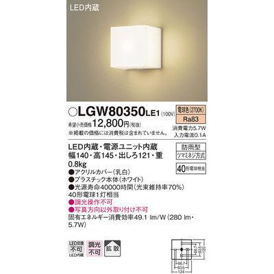 パナソニック エクステリアライト LGW80350LE1