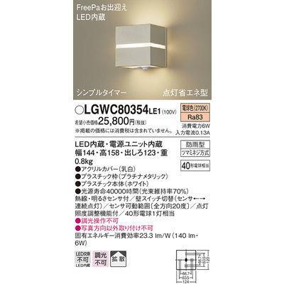 パナソニック エクステリアライト LGWC80354LE1