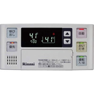 リンナイ ガスふろ給湯器用 ボイス機能付 給湯器リモコン (THKA) BC-120V (25・・・