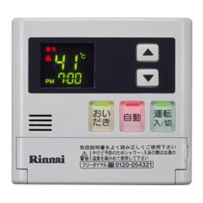 リンナイ ガスふろ給湯器用 ボイス機能付 給湯器リモコン MC-120V (25-9285・・・
