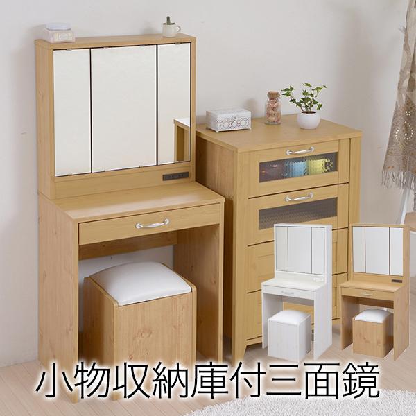 JKプラン スツール付3面鏡ドレッサー FLL-0061-NA