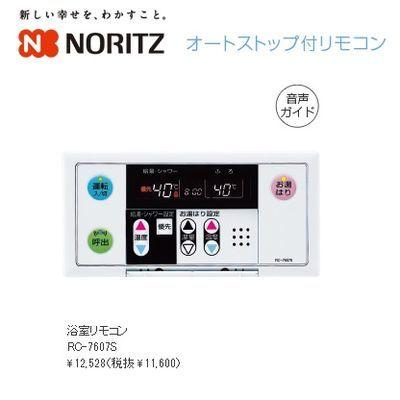 ノーリツ(NORITZ) ガス給湯器 浴室リモコン (THKA) RC-7607S