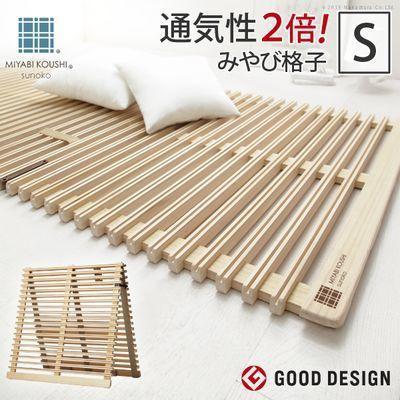 ナカムラ すのこベッド 折りたたみ シングル 通気性2倍の折りたたみ「みやび・・・