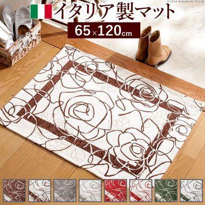 ナカムラ イタリア製ゴブラン織マット Camelia〔カメリア〕65×120cm 玄関マ・・・
