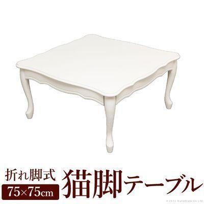 ナカムラ テーブル ローテーブル 折れ脚式猫脚テーブル 〔リサナ〕75×75cm ・・・
