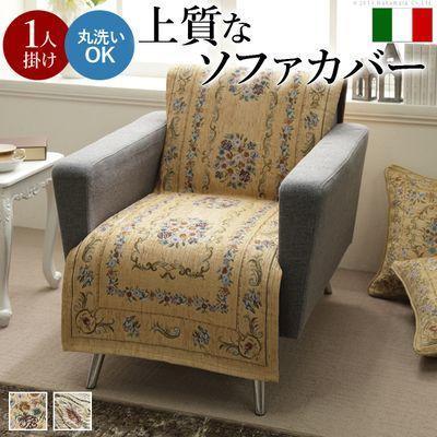 ナカムラ イタリア製ジャガード織り ソファカバー 〔フラワーガーデン〕 1人・・・