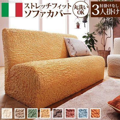 ナカムラ ソファーカバー ストレッチ 3人掛け『イタリア製ストレッチフィット・・・
