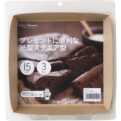 貝印 ケーキ型 紙製 スクエア型 15cm 3枚入 kai House SELECT DL-6407 490160・・・