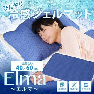 JKプラン ひんやり!冷感ジェルマット Elma 40×60 CHS-0002-B・・・