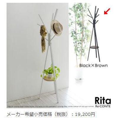 JKプラン Re・conte Rita series Pole Hanger RT-006-BK