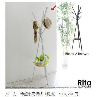 JKプラン Re・conte Rita series Pole Hanger RT-006-WH