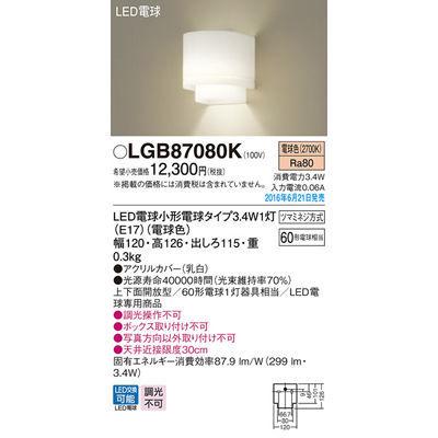 パナソニック ブラケット LGB87080K