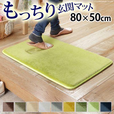ナカムラ 玄関マット 室内 洗える 低反発高反発フランネルラグ 〔ステップ〕 ・・・
