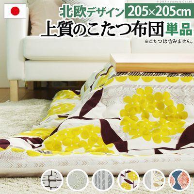 ナカムラ 正方形 日本製厚手カーテン生地の北欧柄こたつ布団 〔ナチュール〕 ・・・