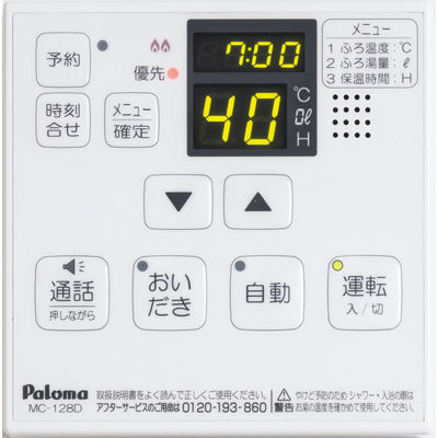 パロマ 給湯器リモコン MC-128D