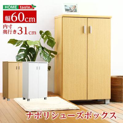 シンプルデザイン!ナポリシューズボックス【幅60cmワイドタイプ】(下駄箱・玄・・・