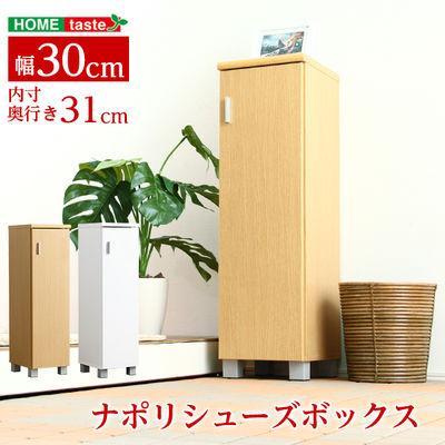シンプルデザイン!ナポリシューズボックス【幅30cmスリムタイプ】(下駄箱・玄・・・