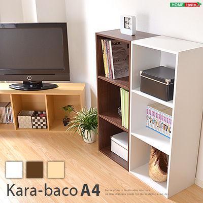 ホームテイスト カラーボックスシリーズ【kara-bacoA4】3段A4サイズ H1457-BR・・・