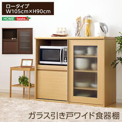 ホームテイスト ガラス食器棚【フォルム】シリーズ Type9090 SGDL-9090-NA ナ・・・