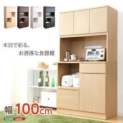 ホームテイスト 完成品食器棚【Wiora-ヴィオラ-】(キッチン収納・100cm幅) WO・・・
