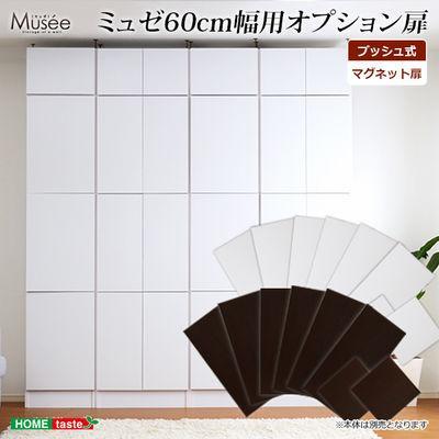 ウォールラック用扉8枚セット-幅60専用-【Musee-ミュゼ-】(壁面収納用扉) WL6・・・