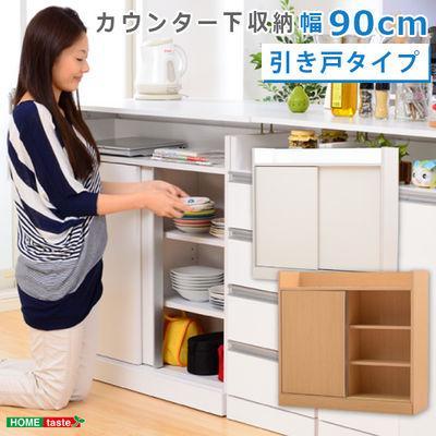 キッチンカウンター下収納 【PREGO-プレゴ-】 (引き戸タイプ 幅90) KST-90SD-・・・