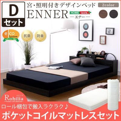 宮、照明付きデザインベッド【エナー-ENNER-(ダブル)】(ロール梱包のポケット・・・
