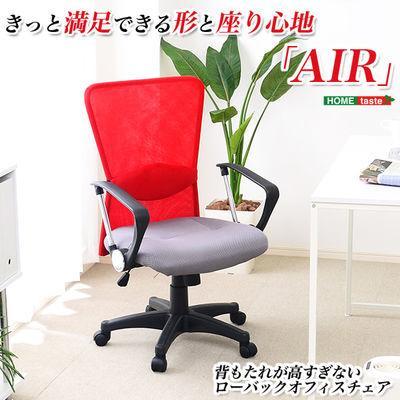ローバックオフィスチェアー【-Air-エアー】(パソコンチェア・OAチェア) GR-4・・・