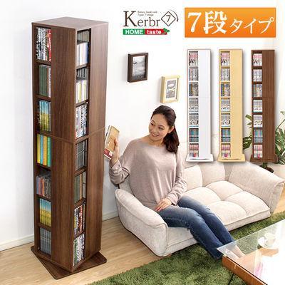 回転ブックラック7段【Kerbr-ケルブル-】 KBR-7-WAL