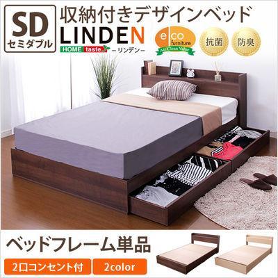 収納付きデザインベッド【リンデン-LINDEN-(セミダブル)】 WB-004NSD-OA・・・