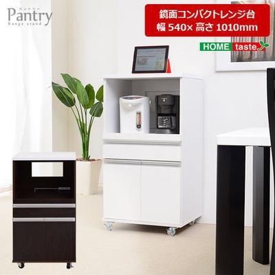 キャスター付き鏡面仕上げレンジ台【-Pantry-パントリー】幅54cmタイプ (キッ・・・