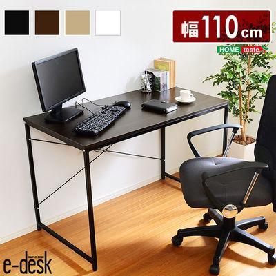 シンプルパソコンデスク【-e-desk-イーデスク110cm幅】 LF-8019H-W・・・