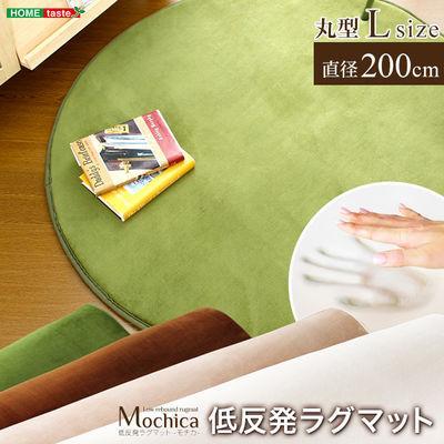 (円形・直径200cm)低反発マイクロファイバーラグマット【Mochica-モチカ-(Lサ・・・