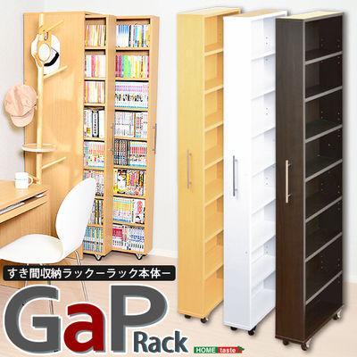 すき間収納ラック【GaP】ラック本体 BKR-150-NA
