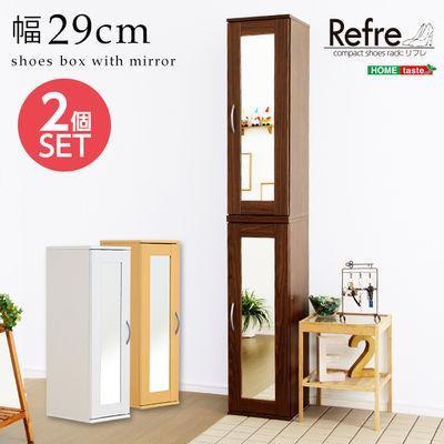 ミラー付きコンパクトシューズラック(2個セット)【-Refre-リフレ】(下駄箱・・・・